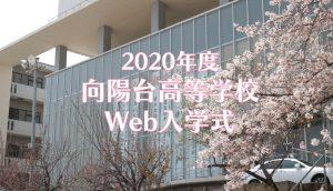 2020年度Web入学式